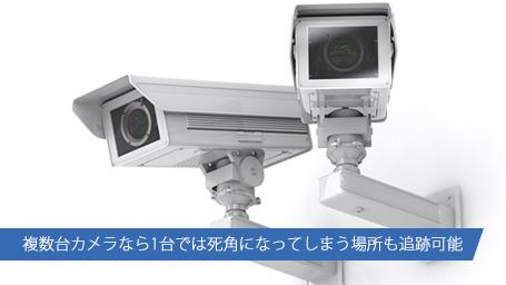 複数カメラなら1台では死角になってしまう場所も追跡可能